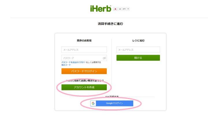 iHerbクーポンコードと買い方【激安サプリやコスメが初回5%割引】